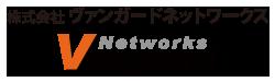 株式会社ヴァンガードネットワークス